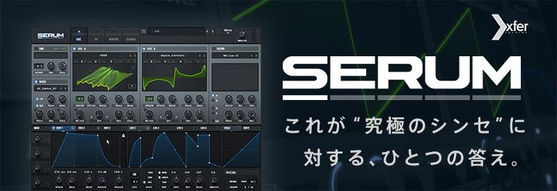 ソフト音源 「SERUM」 | SONICWIRE