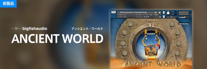 BIG FISH AUDIO社より、古代の楽器をフィーチャーしたシネマティック音源『ANCIENT WORLD』新登場!
