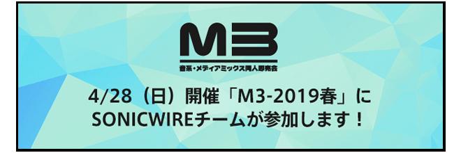 【イベント情報】音系・メディアミックス同人即売会「M3-2019春」にSONICWIREがブース出展します!