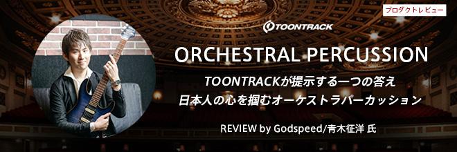 TOONTRACK 製品レビュー(プロデューサー/コンポーザー/ギタリスト:Godspeed/青木征洋 氏)