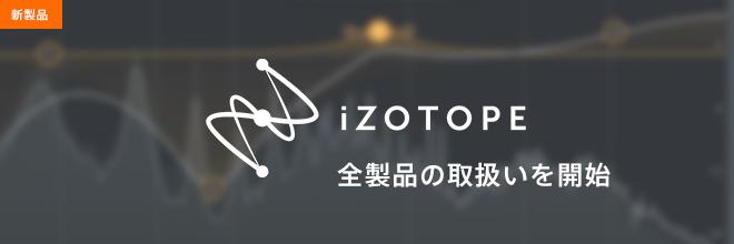 iZotope製品全品取り扱いを開始