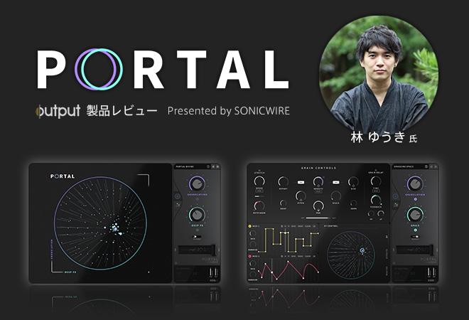 林ゆうき氏が紹介するプラグイン・エフェクト『PORTAL』