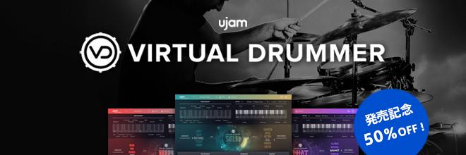 UJAM 社の簡単&シンプルなドラム音源『VIRTUAL DRUMMER 2』シリーズ国内販売をスタート!