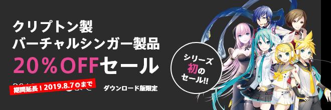 【好評につき期間延長】クリプトン製バーチャルシンガー製品が20%OFF!
