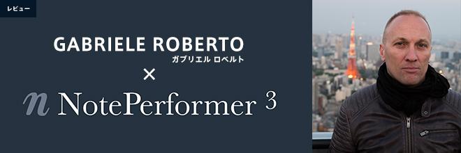 GABRIELE ROBERTO 氏による『NOTE PERFORMER』ショートレビュー