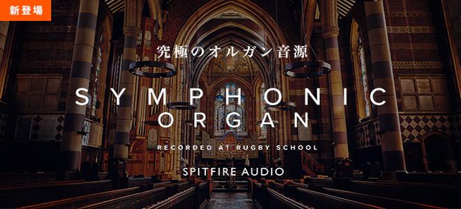 SPITFIRE AUDIOより、究極のオルガン音源登場