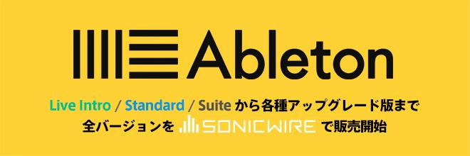 SONICWIREで、Ableton Liveの販売を開始しました。