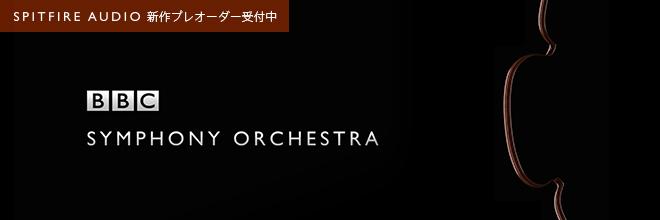 SPITFIRE AUDIOの、新定番オーケストラ音源『BBC SYMPHONY ORCHESTRA』プレオーダーを開始しました。