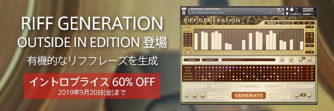 現実世界のサウンドを取り入れたリフ生成音源『RIFF GENERATION OUTSIDE IN EDITION』登場!