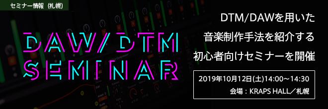 シンガーソングライター「COMiNUM」氏を招き、初心者に向けたDAW/DTMセミナーを開催します!