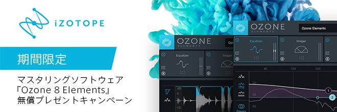 省機能/高性能なマスタリングソフトウェア『Ozone 8 Elements』が無償プレゼント!