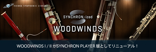 WOODWINDS I / II がSYNCHRON PLAYER 版としてリニューアル!