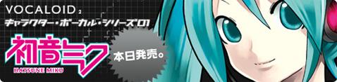 miku_release.jpg