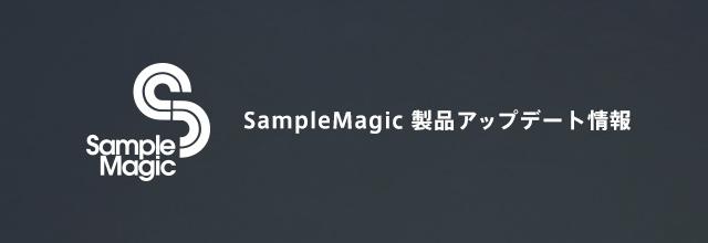 150625_samplemagic