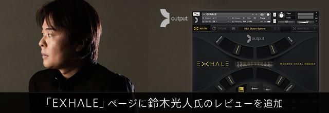 ソフト音源 「EXHALE」 | SONICWIRE
