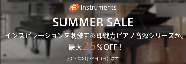 160725_e-instruments
