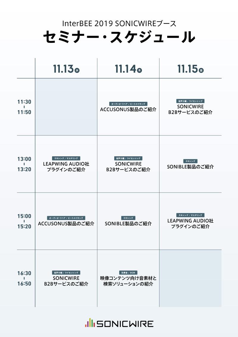 seminar_timetable